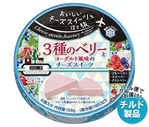 【送料無料】【チルド(冷蔵)商品】雪印メグミルク Cheese sweets Journey 3種のベリーとヨーグルト風味のチーズスイーツ 108g(6個入り)×12個入 ※北海道・沖縄・離島は別途送料が必要。