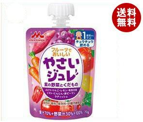 【送料無料】森永乳業 フルーツでおいしい やさいジュレ 紫の野菜とくだもの 70gパウチ×36本入 ※北海道・沖縄・離島は別途送料が必要。