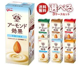 送料無料 グリコ乳業 アーモンド効果 選べる3ケースセット 200ml紙パック×72(24×3)本入 ※北海道・沖縄・離島は別途送料が必要。