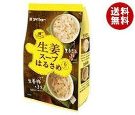 送料無料 ダイショー 生姜スープはるさめ 94.2g(6食入り)×10袋入 ※北海道・沖縄・離島は別途送料が必要。
