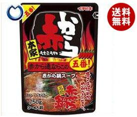 【送料無料】イチビキ ストレート 赤から鍋スープ 5番 750g×10袋入 ※北海道・沖縄・離島は別途送料が必要。