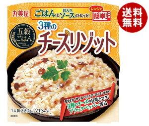 送料無料 丸美屋 五穀ごはん 3種のチーズクリームリゾット 220g×6個入 ※北海道・沖縄・離島は別途送料が必要。