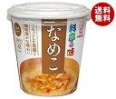 送料無料 マルコメ カップ料亭の味 なめこ 1食×6個入 ※北海道・沖縄・離島は別途送料が必要。