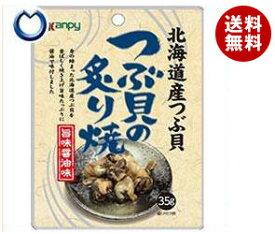 【送料無料】カンピー 北海道産つぶ貝の炙り焼 35g×10袋入 ※北海道・沖縄・離島は別途送料が必要。
