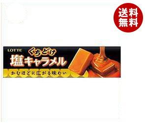 【送料無料】ロッテ くちどけ塩キャラメル 10粒×10個入 ※北海道・沖縄・離島は別途送料が必要。