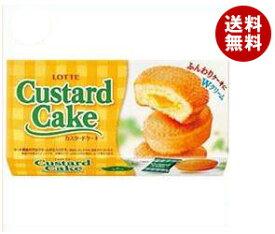 【送料無料】【2ケースセット】ロッテ カスタードケーキ 6個×5箱入×(2ケース) ※北海道・沖縄・離島は別途送料が必要。