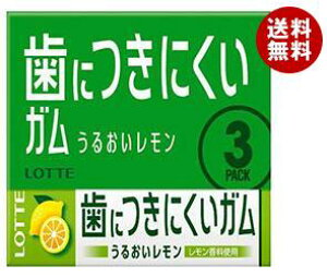 送料無料 ロッテ フリーゾーンガム 歯につきにくいガム レモン 3P×10個入 ※北海道・沖縄・離島は別途送料が必要。