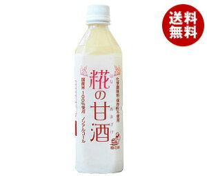 送料無料 樽の味 糀の甘酒 500mlペットボトル×12本入 ※北海道・沖縄・離島は別途送料が必要。