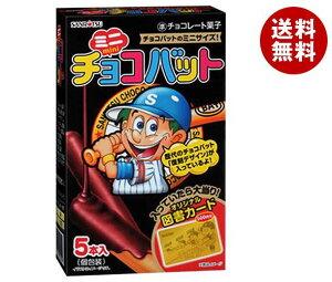 送料無料 三立製菓 ミニチョコバット 5本×5箱入 ※北海道・沖縄・離島は別途送料が必要。