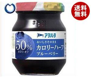【送料無料】アヲハタ カロリーハーフ ブルーベリー 150g瓶×12個入 ※北海道・沖縄・離島は別途送料が必要。