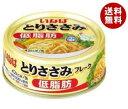 【送料無料】いなば食品 とりささみフレーク低脂肪 70g×24個入 ※北海道・沖縄・離島は別途送料が必要。