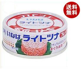 送料無料 いなば食品 ライトツナフレーク まぐろ 70g缶×24個入 ※北海道・沖縄・離島は別途送料が必要。