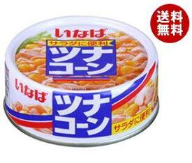 送料無料 いなば食品 ツナコーン 75g缶×24個入 ※北海道・沖縄・離島は別途送料が必要。