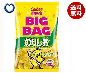 【送料無料】カルビー BIG BAG ポテトチップス のりしお 170g×12袋入 ※北海道・沖縄・離島は別途送料が必要。