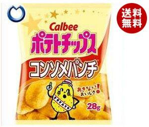 【送料無料】カルビー ポテトチップス コンソメパンチ 28g×24袋入 ※北海道・沖縄・離島は別途送料が必要。