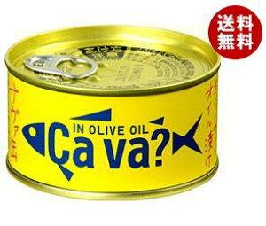 送料無料 【2ケースセット】岩手缶詰 国産サバのオリーブオイル漬け 170g×12個入×(2ケース) ※北海道・沖縄・離島は別途送料が必要。