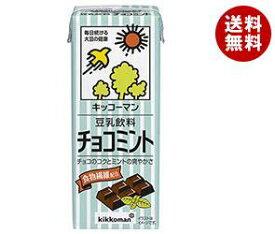 送料無料 キッコーマン 豆乳飲料 チョコミント 200ml紙パック×18本入 ※北海道・沖縄・離島は別途送料が必要。