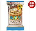 送料無料 アマノフーズ フリーズドライ いつものおみそ汁 あさり 10食×6箱入 ※北海道・沖縄・離島は別途送料が必要。