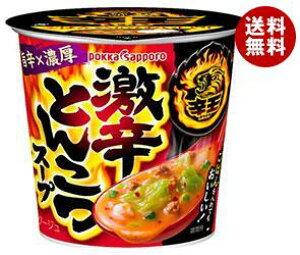 送料無料 ポッカサッポロ 辛王 激辛とんこつスープカップ入り 18.9g×24(6×4)個入 ※北海道・沖縄・離島は別途送料が必要。