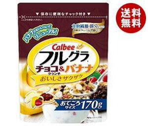 送料無料 カルビー フルグラ チョコクランチ&バナナ 170g×10袋入 ※北海道・沖縄・離島は別途送料が必要。
