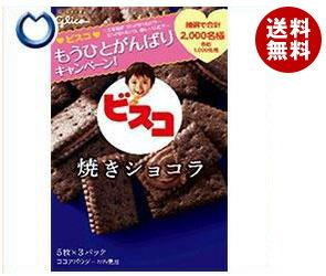 【送料無料】グリコ ビスコ 焼きショコラ 15枚×10箱入 ※北海道・沖縄・離島は別途送料が必要。