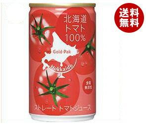 【送料無料】ゴールドパック 北海道トマトジュース100%(食塩無添加) 160g缶×20本入 ※北海道・沖縄・離島は別途送料が必要。