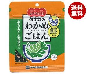 送料無料 田中食品 わかめごはん 鮭入り 24g×10袋入 ※北海道・沖縄・離島は別途送料が必要。