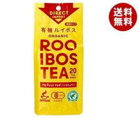 【7月26日(金)1時59まで全品対象 最大200円OFFクーポン発行中】【送料無料】ガスコ My first tea(マイファーストティー) 有機ルイボスティー20TB(発酵タイプ) 40g(2g×20袋)×48(6×8)個入 ※北海道・沖縄・離島は別途送料が必要。