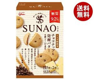 送料無料 【2ケースセット】グリコ SUNAO(スナオ) チョコチップ&発酵バター 62g×5箱入×(2ケース) ※北海道・沖縄・離島は別途送料が必要。