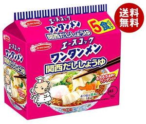 送料無料 エースコック (袋)ワンタンメン 関西だししょうゆ 5食パック×6個入 ※北海道・沖縄・離島は別途送料が必要。