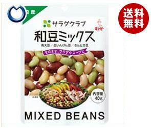 【送料無料】【2ケースセット】キューピー 和豆ミックス 40g×10袋入×(2ケース) ※北海道・沖縄・離島は別途送料が必要。