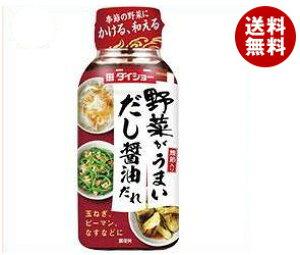 【送料無料】【2ケースセット】ダイショー 野菜がうまい だし醤油だれ 170g×20本入×(2ケース) ※北海道・沖縄・離島は別途送料が必要。
