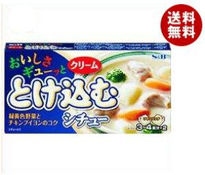 【送料無料】【2ケースセット】エスビー食品 S&B おいしさギューッととけ込む シチュークリーム 140g×10個入×(2ケース) ※北海道・沖縄・離島は別途送料が必要。