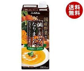 送料無料 ふくれん 畑からスープになりました。 1000ml紙パック×12(6×2)本入 ※北海道・沖縄・離島は別途送料が必要。