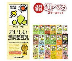 【送料無料】キッコーマン 豆乳飲料 選べる2ケースセット 200ml紙パック×36(18×2)本入 ※北海道・沖縄・離島は別途送料が必要。