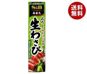 【送料無料】エスビー食品 S&B おろし生わさび 43g×10個入 ※北海道・沖縄・離島は別途送料が必要。