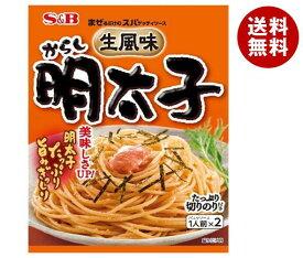 送料無料 【2ケースセット】エスビー食品 S&B まぜるだけのスパゲッティソース 生風味からし明太子 53.4g×10袋入×(2ケース) ※北海道・沖縄・離島は別途送料が必要。