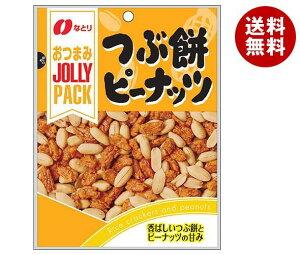 送料無料 【2ケースセット】なとり JOLLYPACK(ジョリーパック)つぶ餅ピーナッツ 90g×10袋入×(2ケース) ※北海道・沖縄・離島は別途送料が必要。