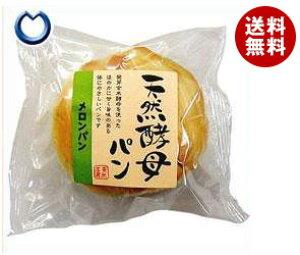 送料無料 【2ケースセット】天然酵母パン メロンパン 12個入×(2ケース) ※北海道・沖縄・離島は別途送料が必要。