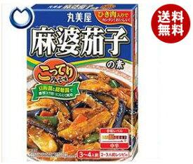 送料無料 丸美屋 麻婆茄子の素 こってりみそ味 180g×10箱入 ※北海道・沖縄・離島は別途送料が必要。