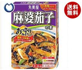 送料無料 丸美屋 麻婆茄子の素 あっさりみそ味 180g×10箱入 ※北海道・沖縄・離島は別途送料が必要。