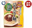 【送料無料】【2ケースセット】丸美屋 かけうま麺用ソース ジャージャー麺の素 300g×5袋入×(2ケース) ※北海道・沖…