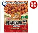 【送料無料】【2ケースセット】丸美屋 贅を味わう麻婆豆腐の素 中辛 180g×5箱入×(2ケース) ※北海道・沖縄・離島は…