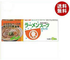 【送料無料】【2ケースセット】ヒガシマル醤油 ラーメンスープ 8袋×20箱入×(2ケース) ※北海道・沖縄・離島は別途送料が必要。