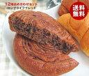 【送料無料】コモ コモパン 12種詰め合わせセット ×12個入 ※北海道・沖縄・離島は別途送料が必要。