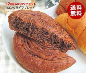 送料無料 コモ コモパン 12種詰め合わせセット ×12個入 ※北海道・沖縄・離島は別途送料が必要。