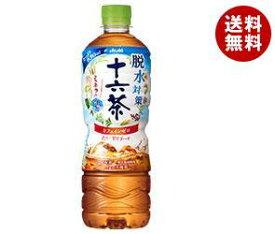 【送料無料】【2ケースセット】アサヒ飲料 脱水対策 十六茶 630mlペットボトル×24本入×(2ケース) ※北海道・沖縄・離島は別途送料が必要。
