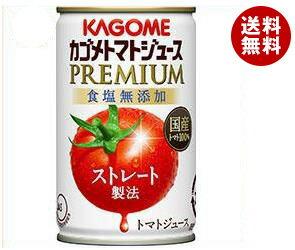 【送料無料】【2ケースセット】カゴメ トマトジュース プレミアム 食塩無添加 160g缶×30本入×(2ケース) ※北海道・沖縄・離島は別途送料が必要。
