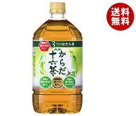 【送料無料】【2ケースセット】アサヒ飲料 からだ十六茶【機能性表示食品】 1Lペットボトル×12本入×(2ケース) ※北海道・沖縄・離島は別途送料が必要。