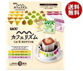 送料無料 【2ケースセット】UCC カフェリズム ドリップコーヒー アソートパック 18P×12袋入×(2ケース) ※北海道・沖縄・離島は別途送料が必要。